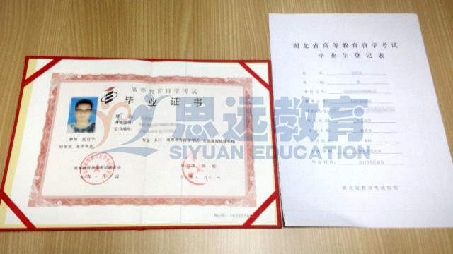 思远教育—华中师范大学自考的同学们,可以来领取毕业