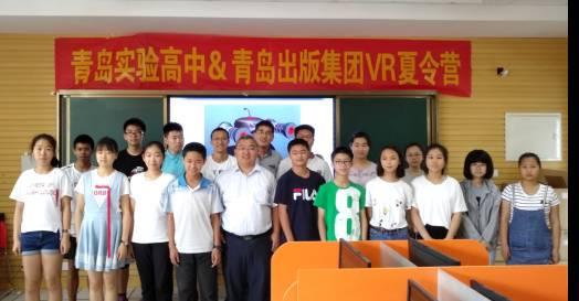 """中学共同举办的""""无限新未来""""vr夏令营在青岛实验高中城阳新校区举行"""
