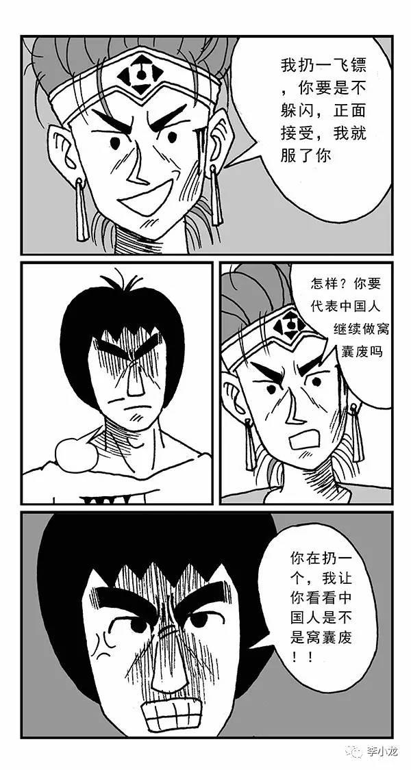 微信公众号李小龙:李小龙漫画之进击的龙哥(12)图片