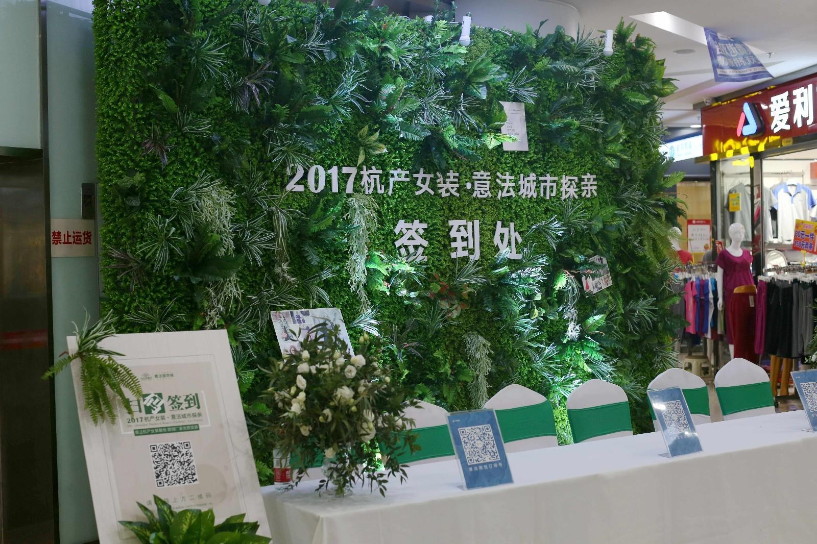 杭州意法女装供货平台