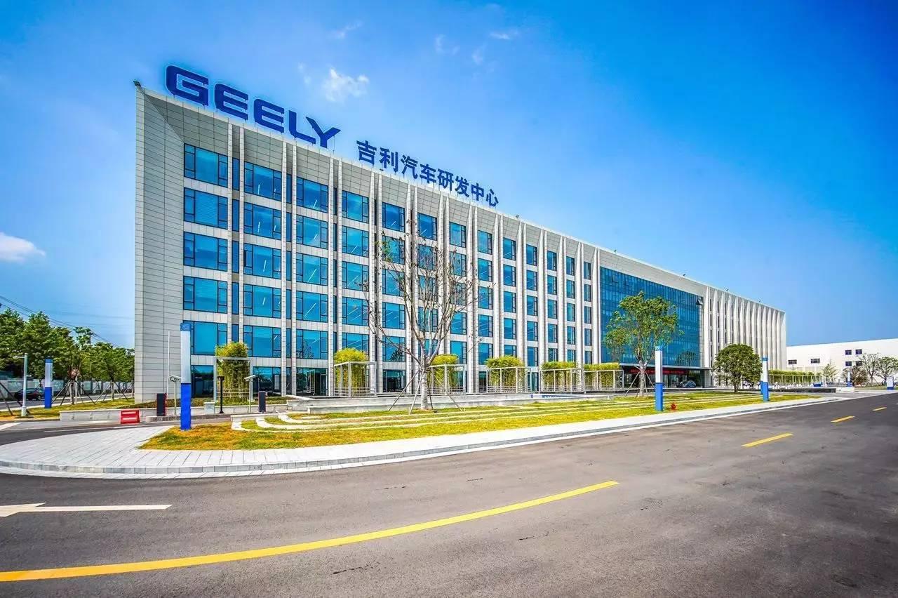 沃尔沃汽车在吉利汽车杭州湾研发中心正式签署协议,成立技术合资公司.