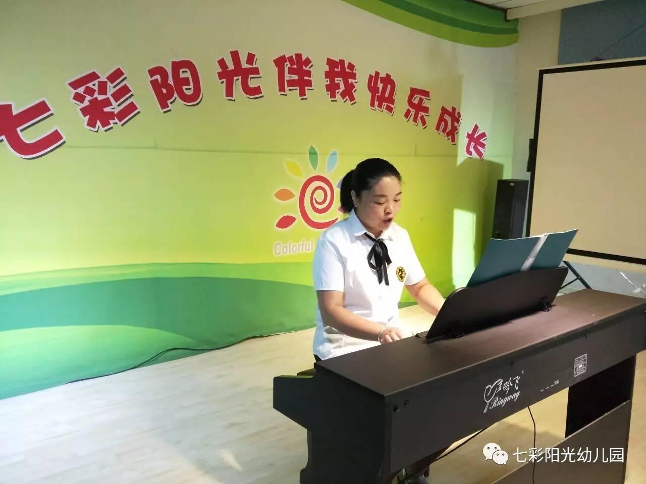 【七彩阳光幼儿园】教师钢琴考核