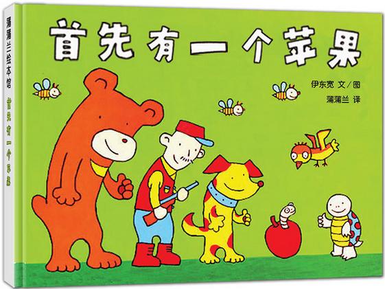 2岁至4岁宝宝必读的优秀绘本