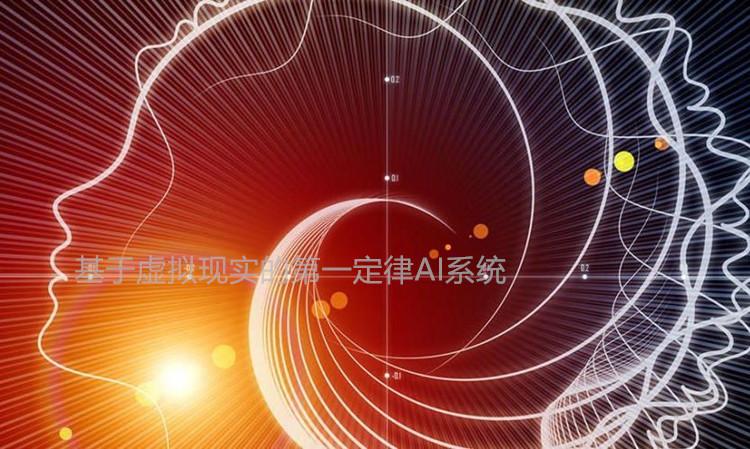AI人工智能与教育的碰撞将会革变未来的学习方式