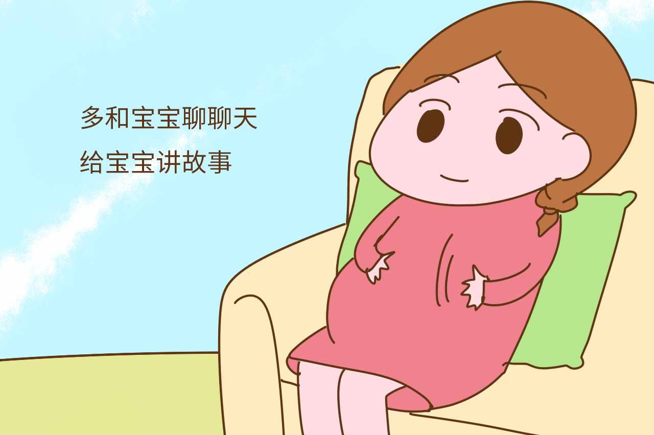 胎儿在妈妈肚子里干什么 这一条做不好,会很委屈