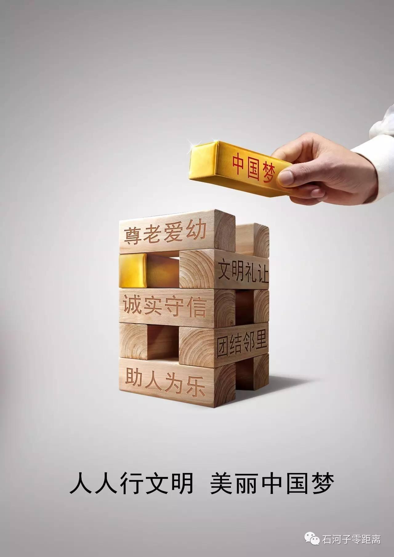 《人人行文明 美丽中国梦》