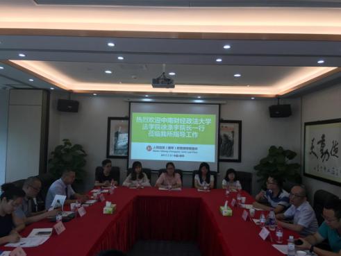 中南财经政法大学法学院徐涤宇院长一行来人和所参观交流