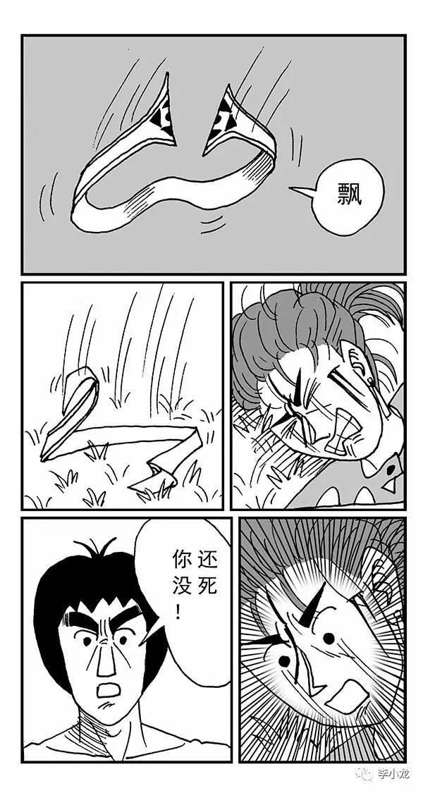 微信公众号李小龙:李小龙漫画之进击的龙哥(13)图片