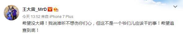 王大雷谈鲁能球迷受伤:希望没大事_盼追查到底