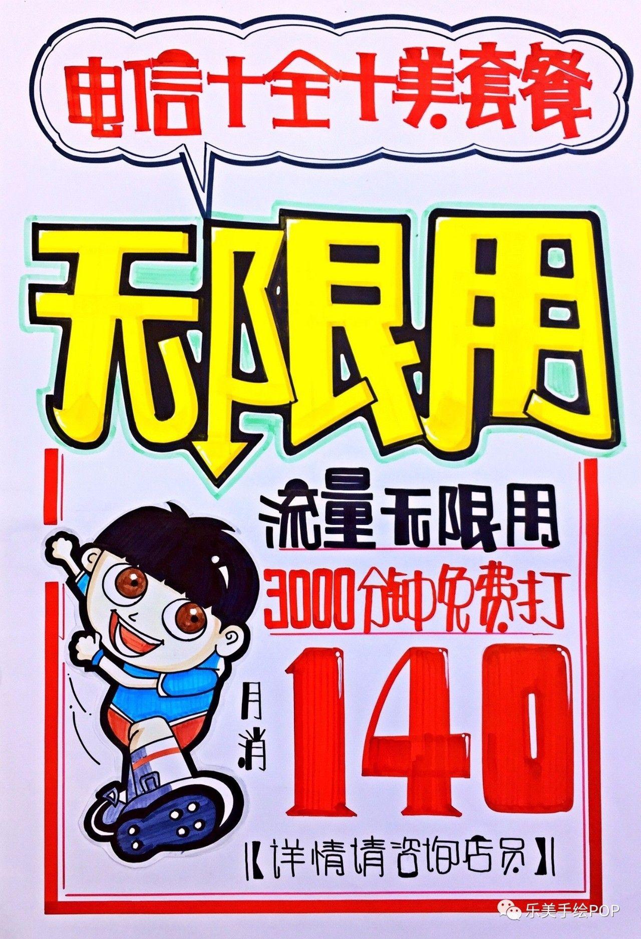 中国电信十全十美手绘pop海报