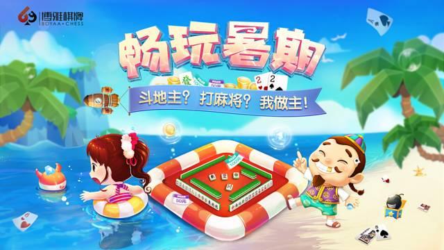 博雅棋牌tv版 《博雅棋牌》是集中了四川麻将,斗地主, 中国象棋,德州