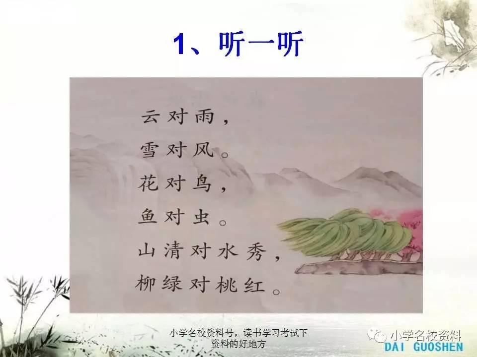 最新部编版语文小学一上第五课《对韵歌》课支教高中刘寅毕业图片