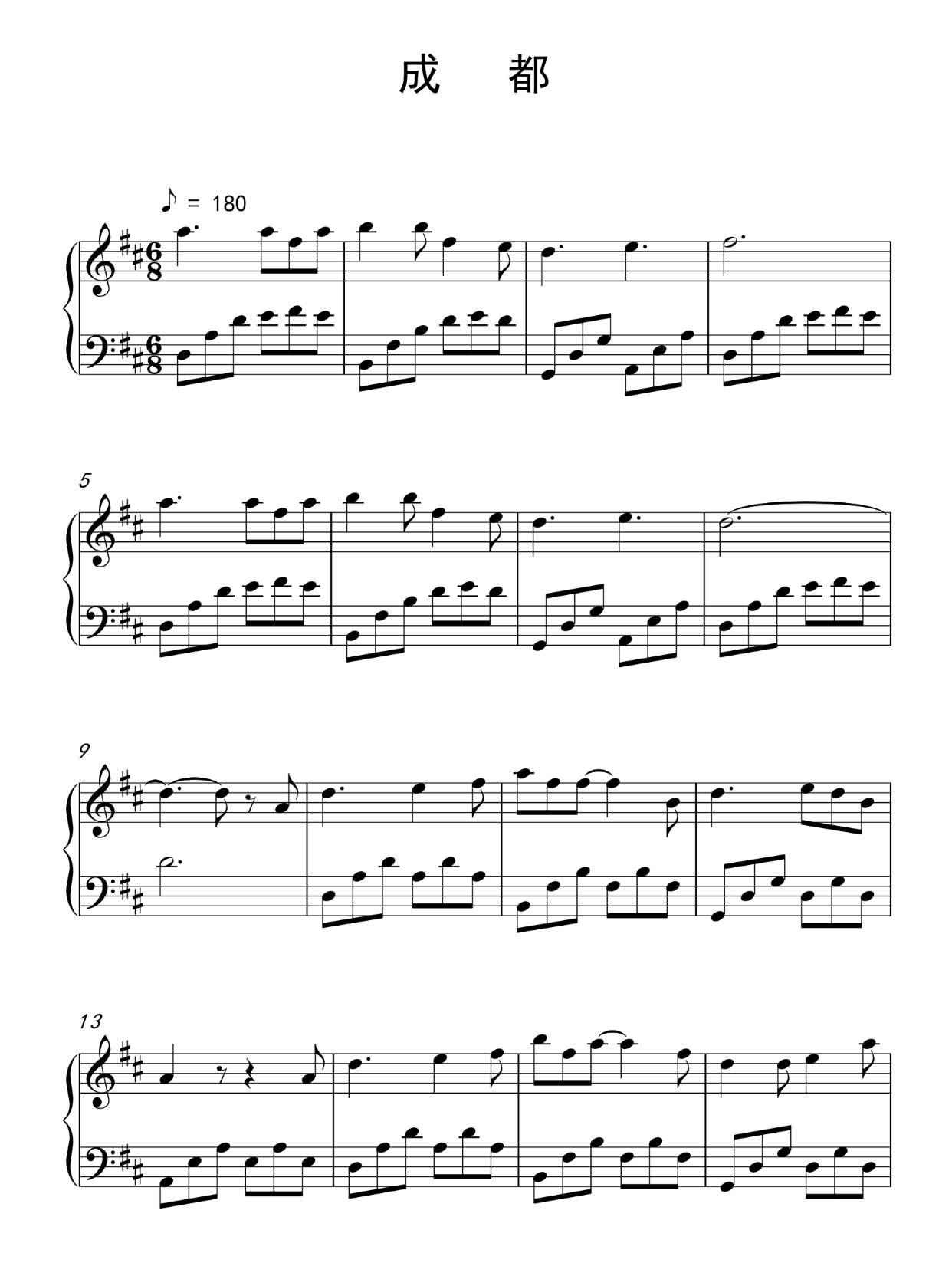 弹一首《成都》,配上自己的歌词,唱一首你最怀念的地方