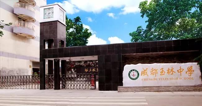 成都市玉林中学,四川省一级示范性普通高中.图片