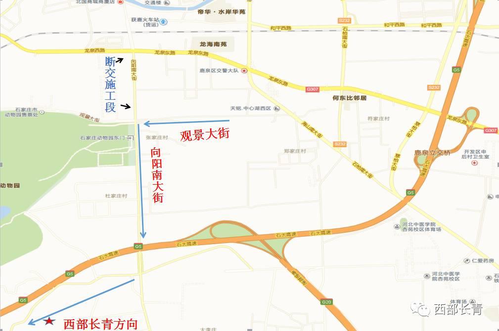 具体行车线路:石家庄动物园南行800米至杏苑路,右转3公里至西部长青