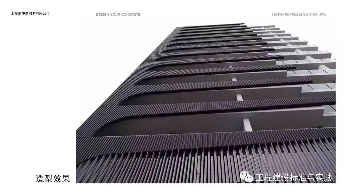 """赵欢欢:《预制建筑结构规划与设计手册》""""建筑混凝土外墙""""章节解读"""