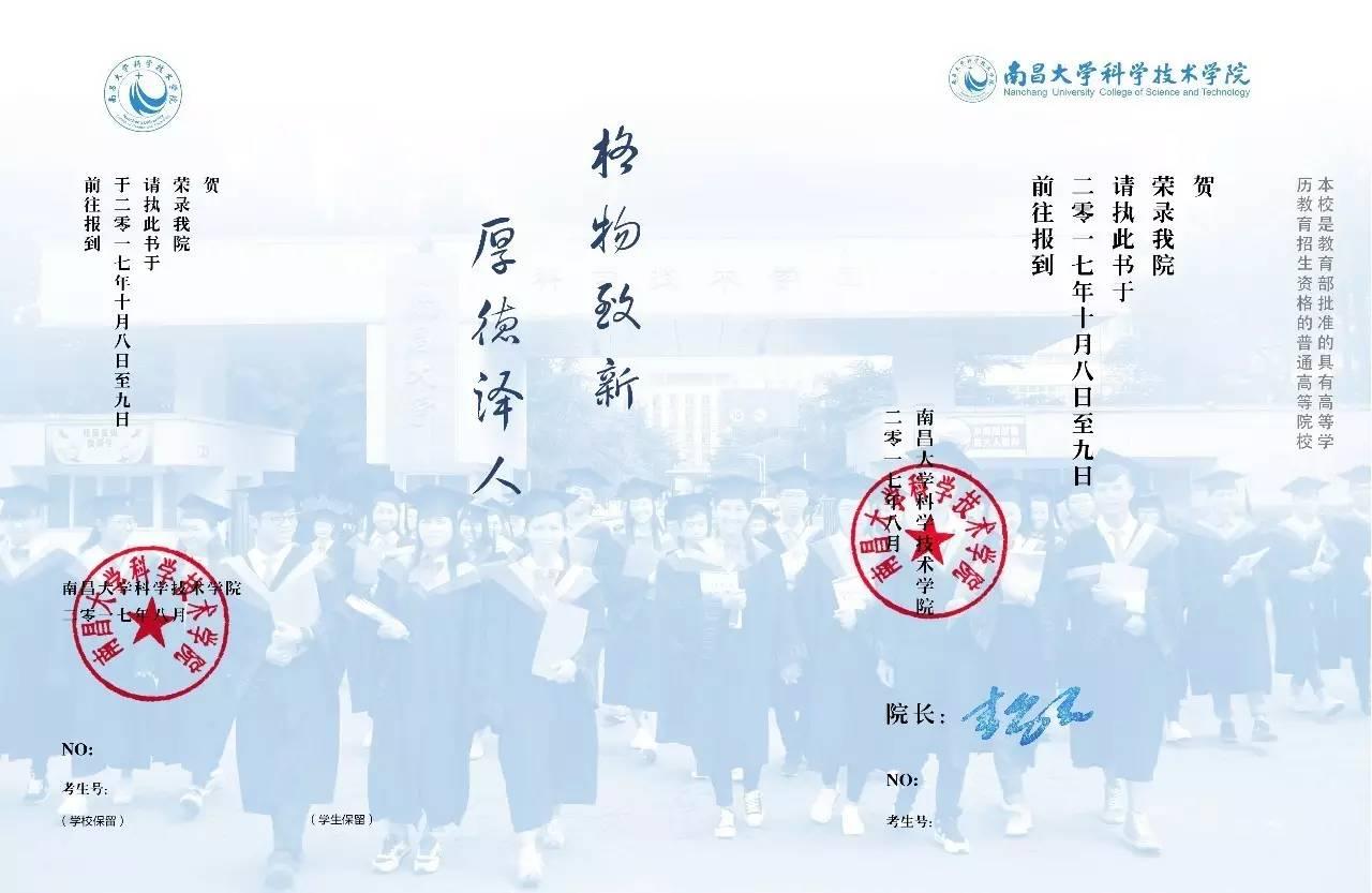 分中间为我院的校训,右边为我院院长李军红的签名和南昌大学科学技图片