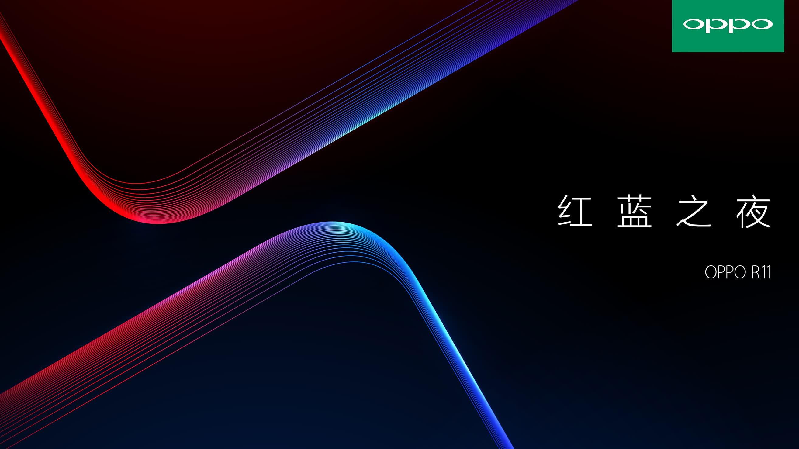 8月8日红蓝之夜,oppo r11巴萨限量版明天发布