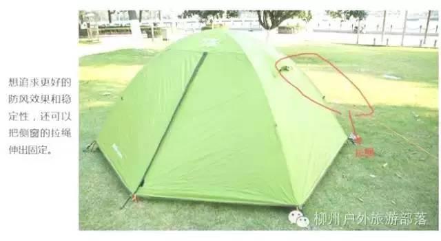 三,图解搭建帐篷步骤 责任编辑