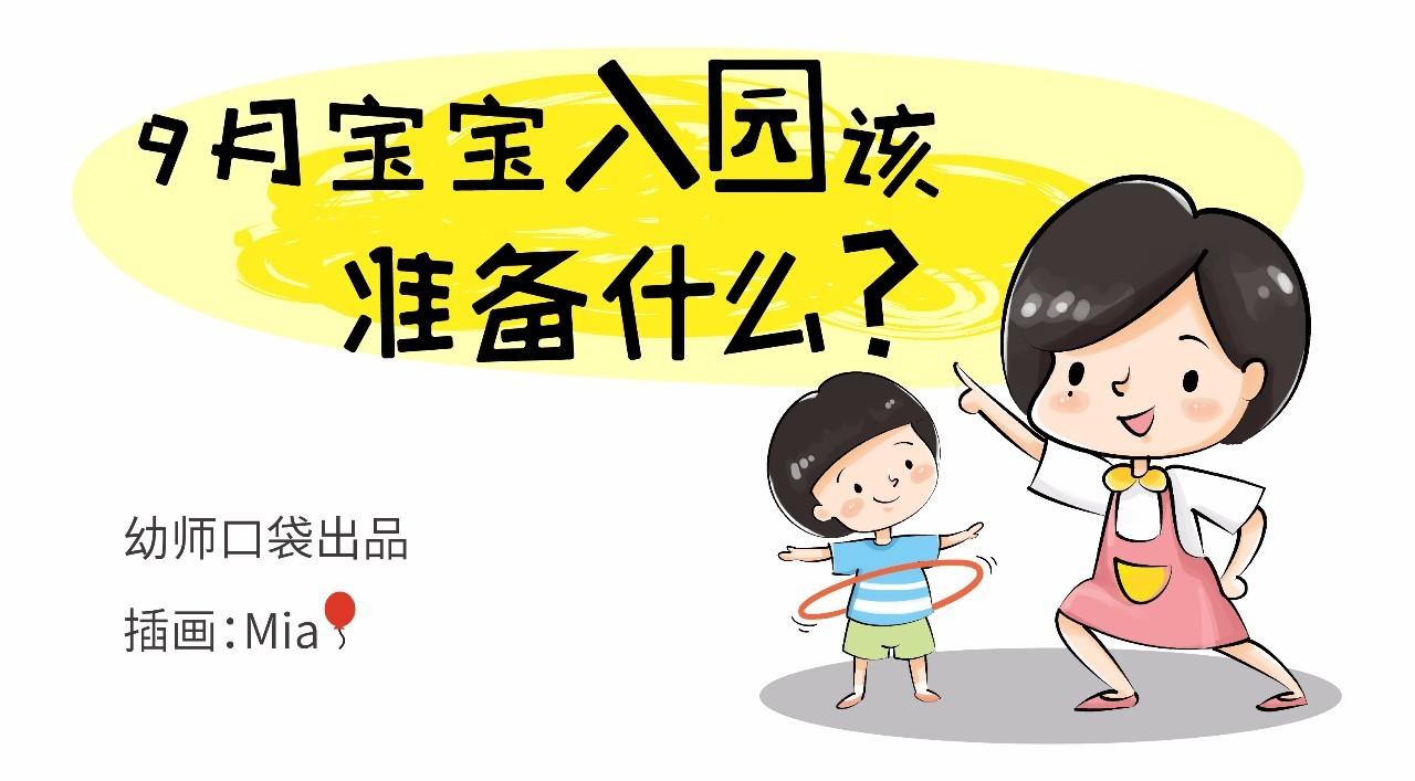 告诉他幼儿园里有很多小朋友一起玩 唱歌,跳舞,做游戏,老师会讲好多图片