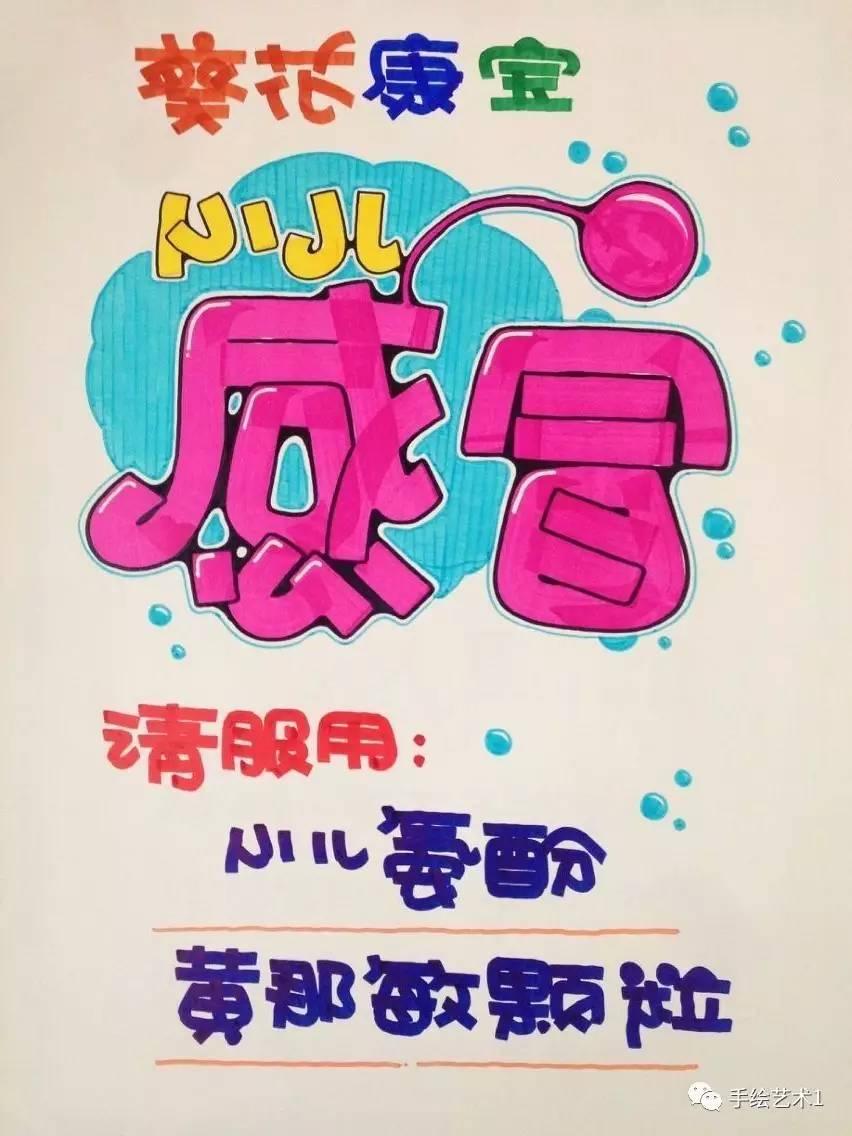 【手绘pop作品】在海报的绘制中90%的工作者或者学习者将这样的字体写