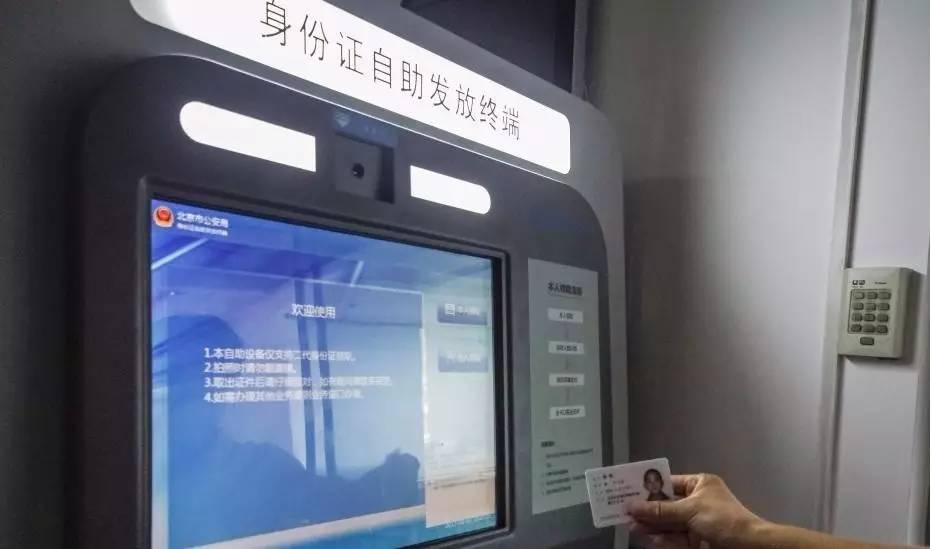 Automatic machines dispense Chinese ID cards 北京试点自助