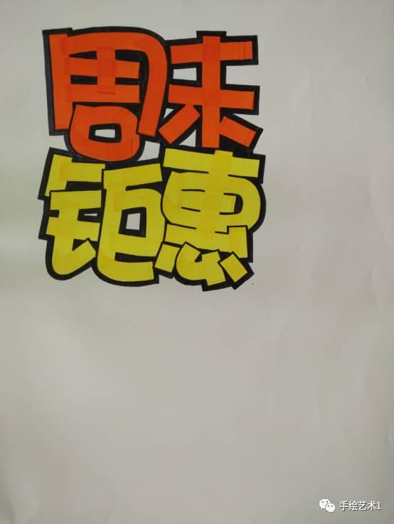 【手绘pop教程分解】周末钜惠