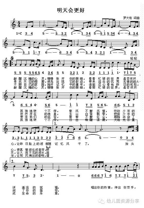 儿童歌曲曲谱推荐,多么熟悉的旋律,美好童年从幼儿园开始