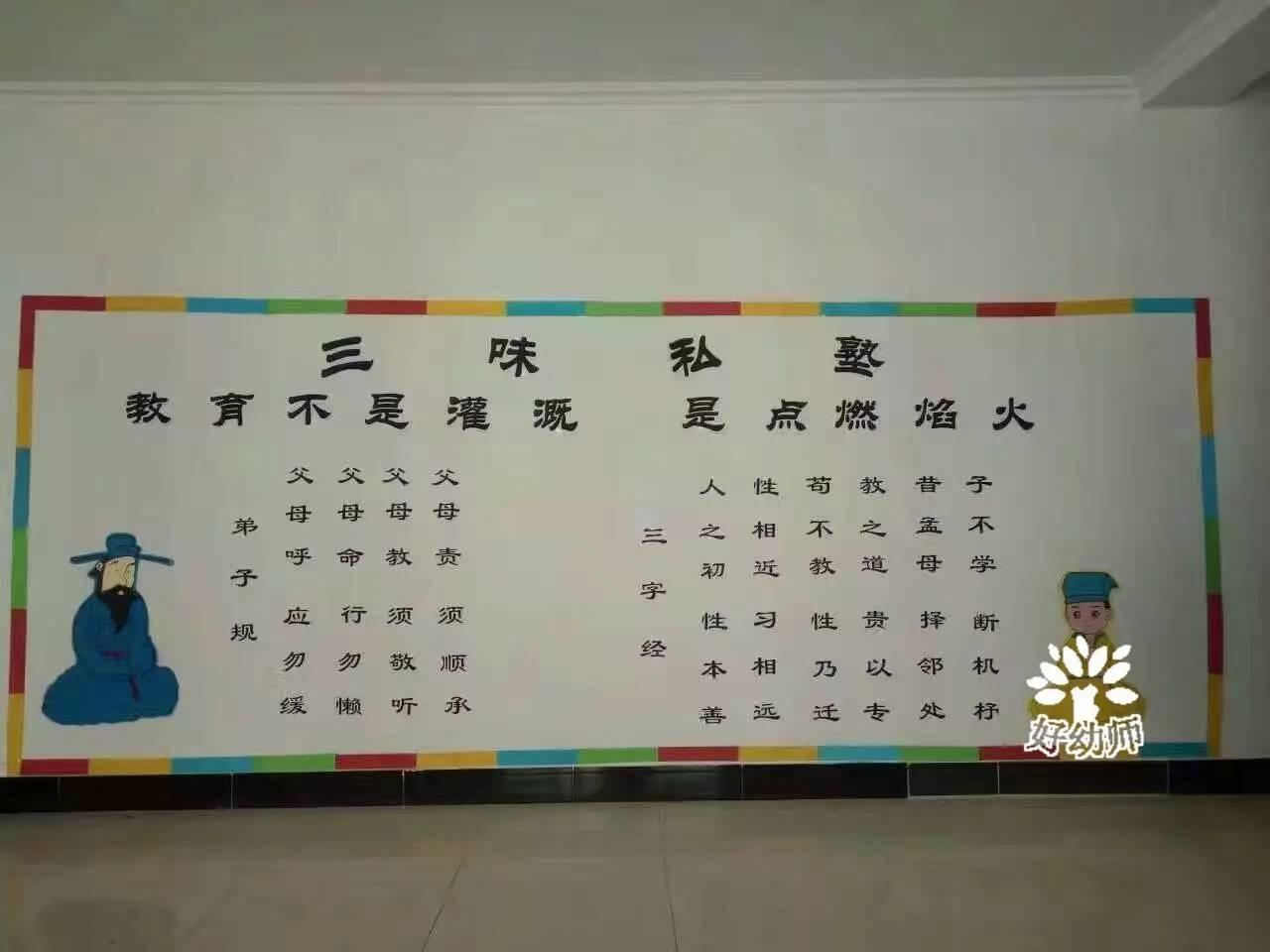 元素一:《三字经》 环境就像一位不会说话的老师,中国风,民族风和国学