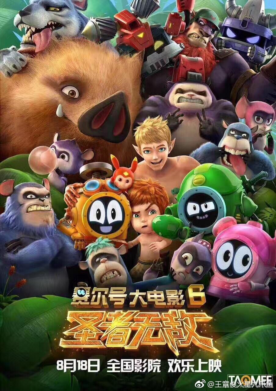 《赛尔号大电影6:圣者无敌3D》8月5日-6日超