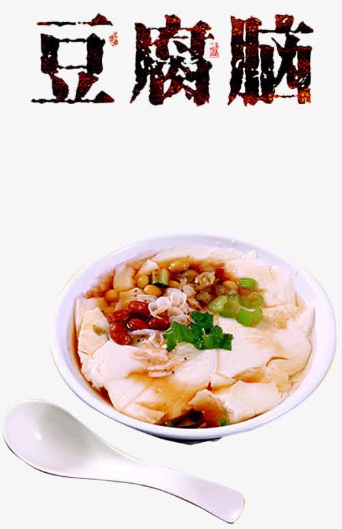 天南地北豆腐脑吃坤坤美食图片
