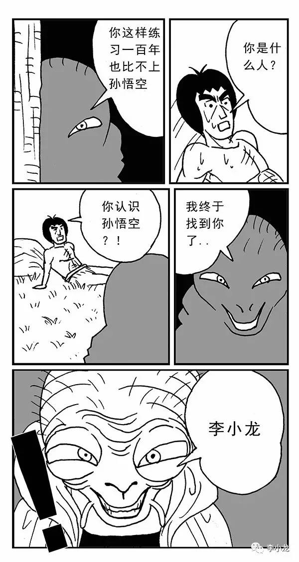 微信公众号李小龙:李小龙漫画之进击的龙哥(15)图片