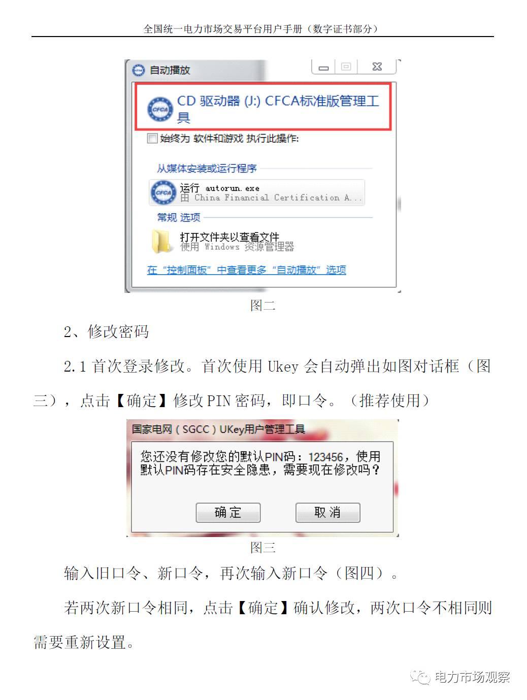 四川九寨沟图片