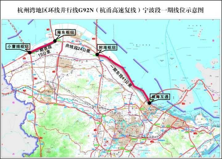 杭甬高速_热点追踪||杭甬高速复线宁波段一期建设资金到位,项目