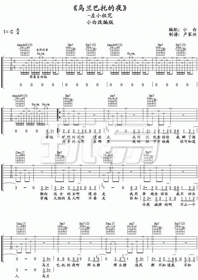 吉他谱丨左小祖咒《乌兰巴托的夜》,发姐演唱视频!