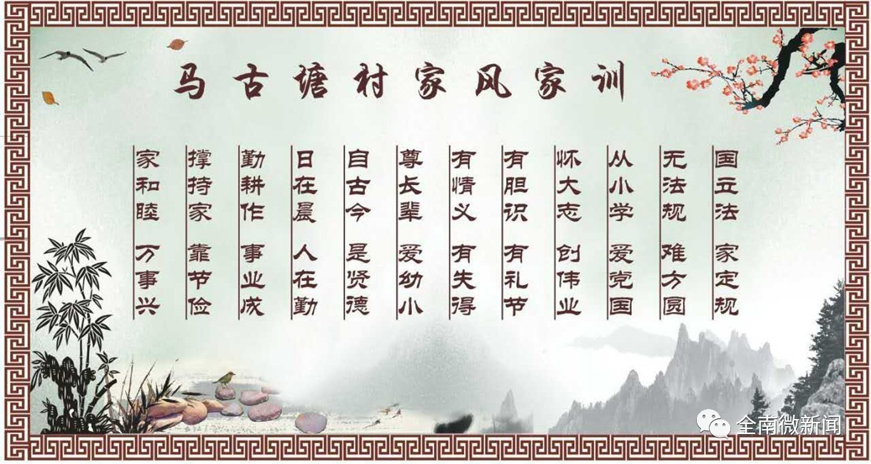 南迳镇马古塘村家风家训 国立法 家定规 无法规 难方圆  从小学 爱党