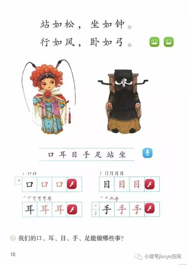 部编教材一年级上册 手 字 读儿歌写汉字 网络版