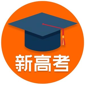 重磅£¡剑桥大学承认中国高考成绩£¡