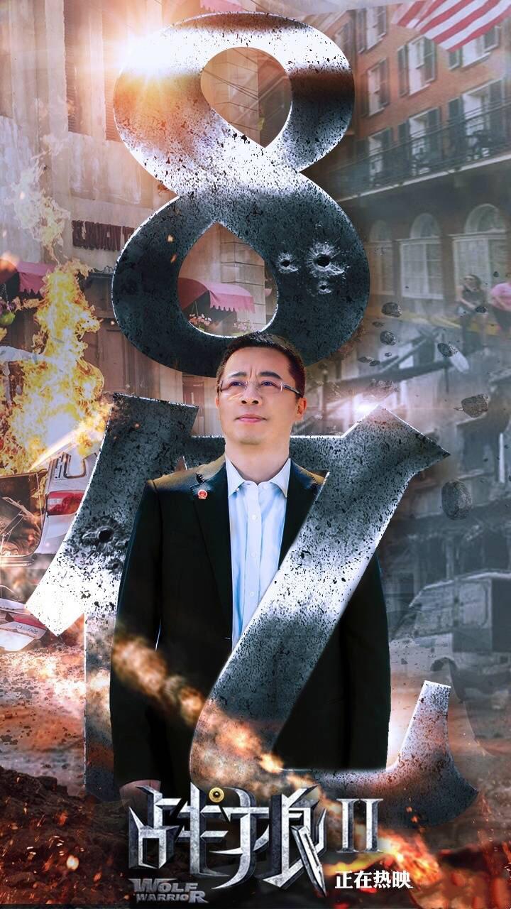 战狼2 破纪录之时北京文化高管欲高位减持套现