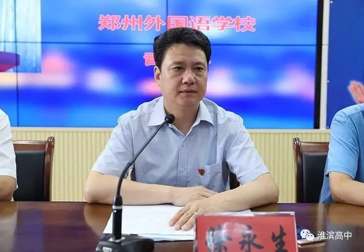 司德平,刘新选高中物理工作室联盟揭牌,淮滨县政府副县长王亚宣布中原图片