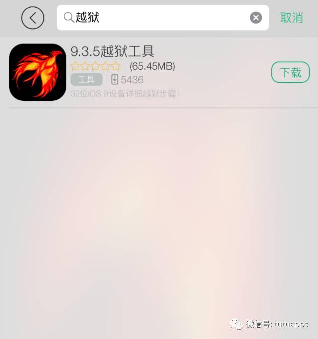 iOS 9.3.5 越狱来了 附图文教程及越狱工具下载