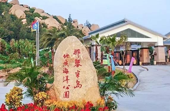 ▼ 那琴半岛地质海洋公园 位于台山市北陡镇南部海湾 海岸线全场6000