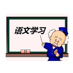 ��积累��小学语文重点成语典故15则��孩子不能不知道��