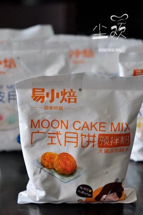 为即将到来的月饼季提前练手----广式蛋黄月饼