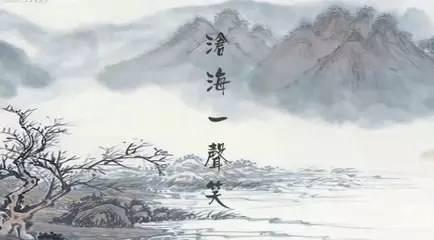 古筝笛子合奏 沧海一声笑 江湖多少事,一笑恩怨了