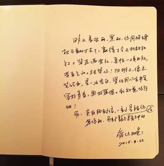 图为麦家在笔记本扉页给儿子的留言.图片