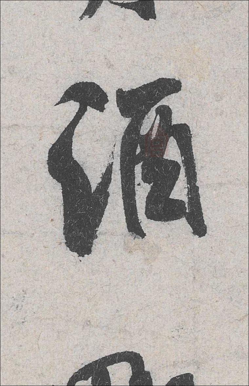 苕溪诗帖 的传奇故事