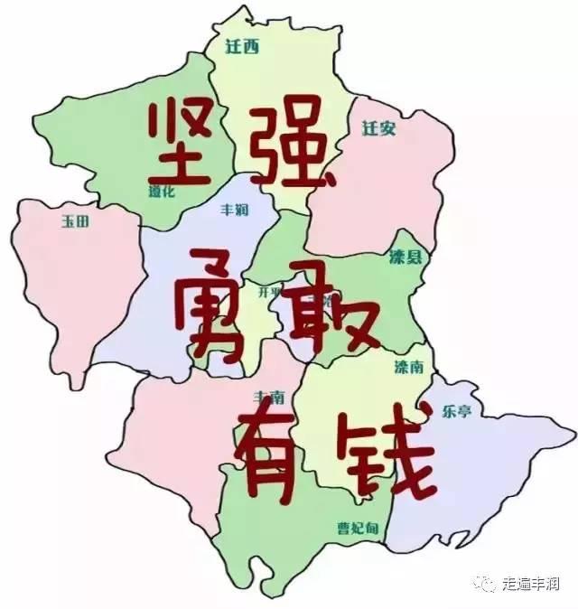 居然有人把唐山地图画成了这个样子!已刷爆了朋友圈!