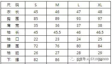 裤子尺码对照表_风衣尺码对照表