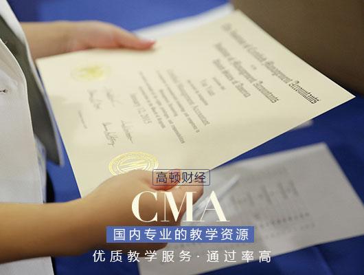 cma报名有哪些条件要求 cma对非财会生有用吗